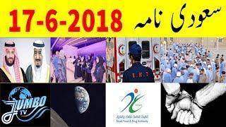 (17-6-2018) Saudi Naama | Latest Saudi News Today in Urdu Hindi | Saudi Khabren | Jumbo TV