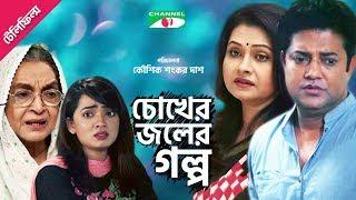 CHOKHER JOLER GALPO   চোখের জলের গল্প   Dilara Zaman   Bijori Barkatullah   Nasim   Channeli TV
