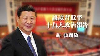 101817訪 張麟徵:論談習近平十九大政治報告(50%版)