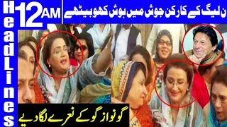 PMLN leader Uzma Bukhari chants