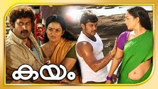 Malayalam Full Movie - Kayam - Full HD New Movie