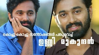 എന്നെ ഞാന് ആക്കിയത് മമ്മുക്ക | Chat with Malayalam Actor Unni Mukundan 2017