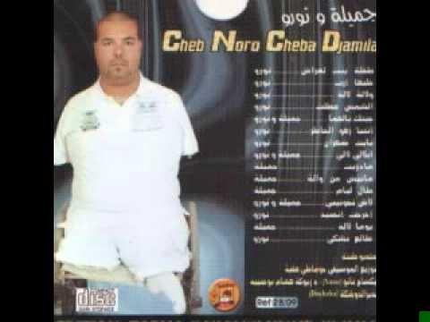 cheb noro et cheba djamila khaliha rabi 2010
