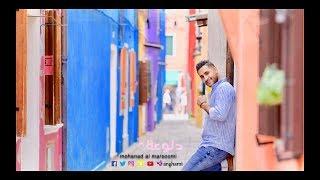 مهند المرسومي - دلوعة ( فيديو كليب حصري ) | 2018