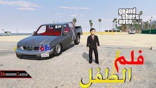 الطفل راح يسرق سيارة  #24 || GTA V