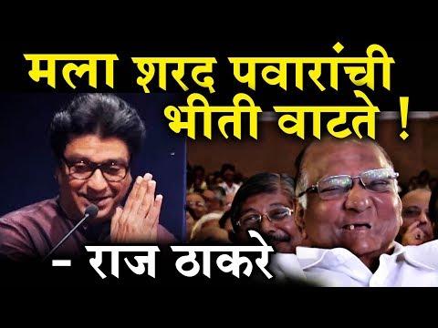 Xxx Mp4 राष्ट्रवादीच्या व्यासपीठावर राज ठाकरेंचे भाषण ऐकायला शरद पवार Raj Thackeray On Sharad Pawar VIRAL 3gp Sex