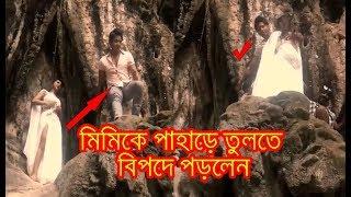 মিমিকে পাহাড়ে তুলতে বিপদে পড়লেন ইয়াস | শুটিংয়ের মজার দৃশ্য Total Dadagiri Movie shooting Mimi