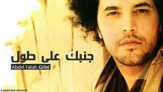 Abd El Fattah Grini - Ganbak 3ala Tol _ عبد الفتاح جريني - جنبك على طول