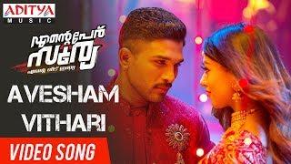 Avesham Vithari Video Song | Ente Peru Surya Ente Veedu India Video Songs | Allu Arjun, Anu Emannuel