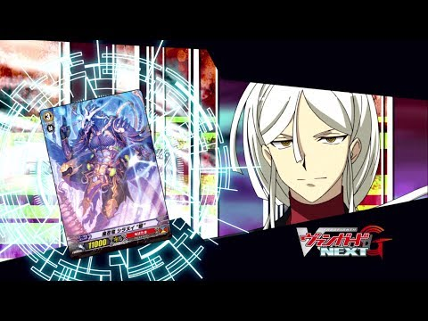 [Sub][TURN 42] Cardfight!! Vanguard G NEXT Official Animation - Overcoming Heaven's Decree