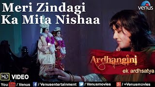Meri Zindagi Ka Mita Nishaa (Sad) Video Song | Ardhangini - Ek Ardhsatya | Kavita Krishnamurty