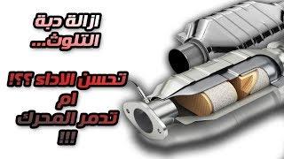 هل ازالة دبة التلوث تحسن من الاداء ؟؟! او تضر المحرك ؟؟!