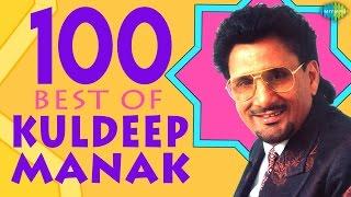 Top 100 Songs Kuldeep Manak Special  ਕੁਲਦੀਪ ਮਾਣਕ100 ਗੀਤ ਸਪੈਸ਼ਲ   Audio Jukebox