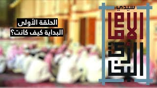سيدي الإمام البخاري 1 - البداية، كيف كانت؟