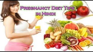 गर्भावस्था मे कैसा हो ख़ान-पान और आहार | Pregnancy Diet Plan | Pregnancy me kya khaye