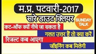 Patwari Doubt Clearing Session MP Patwar 2017 Post Exam Analysis