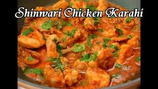 Shinwari Chicken Karahi