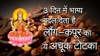 तीन दिन में किस्मत बदल देते हैं लौंग-कपूर के ये रामबाण टोटका (long kapoor ke totke in hindi)