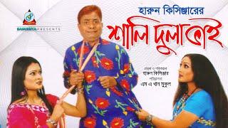 Harun Kisinger - হারুন কিসিঞ্জার - শালি দুলাভাই - Shali Dulabhai - Bangla Comedy