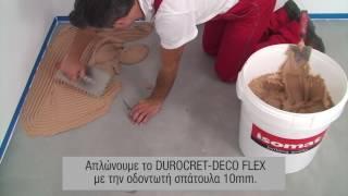 ISOMAT: Εφαρμογή πατητής τσιμεντοκονίας σε δάπεδο (DUROCRET-DECO FLEX)