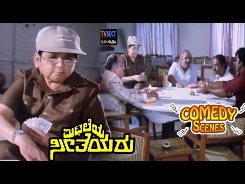 Xxx Mp4 Mithileya Seetheyaru ಮಿಥಿಲೆಯ ಸೀತೆಯರು Movie Comedy Video Part 1 Geetha Kalpana Iyer TVNXT 3gp Sex
