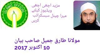 Molana Tariq Jameel Bayan at Karachi 10 October 2017   Darsequran.com