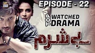Besharam Ep 22 - 18th October 2016  - ARY Digital Drama