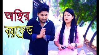 অস্থির বয়ফ্রেন্ড | Oshthir BoyFriend | Sk Rayhan Abdullah | Bangla Funny Video 2018 | MojaMasti
