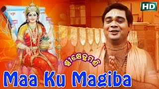 MAA KU MAGIBA   Album- Srikhetra Mani   Md. Ajiz   Sarthak Music