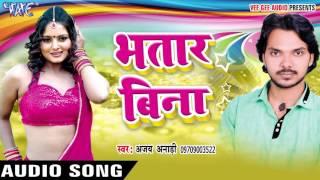 तार के पीके अइले तारी - Bhatar Bina || Ajay Anari || Bhojpuri Hit Song