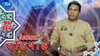 Mizaner Bodyguard | Eid Natok 2019 | Ft. Mosharraf Karim | Rtv Drama Eid Special