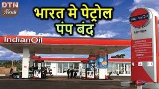 पेट्रोलियम डीलरों का आदेश अब रविवार को बंद रहेंगे पेट्रोल Pump ||