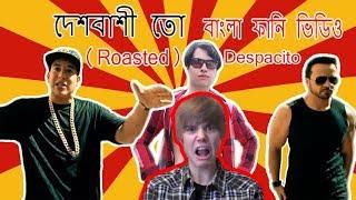 Despacito Roasted (DeshBashi To) FT-Justin Bieber -  Bangla Funny Video 2017 AjobTuber
