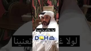 السعودية والامارات معاً بس وقت الرخا واليسر والرغد