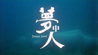 [Trailer] 夢中人 (Dream Lovers)