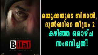 ബിലാല്, തീവ്രം! ഒരാഴ്ച മലയാളസിനിമയില് സംഭവിച്ചത് | filmibeat Malayalam