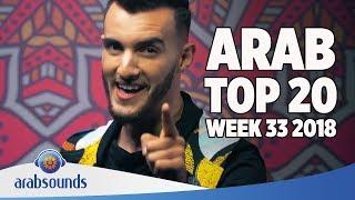 Top 20 Arabic songs of Week 33 2018   33 أفضل 20 اغاني العربية للأسبوع
