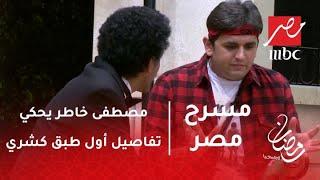 مسرح مصر - هما عملوا شكري سرحان أكلة ؟؟ مصطفى خاطر يحكي تفاصيل أول طبق كشري له في مصر