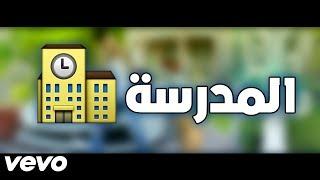 دايلر  - مدرسة (فيديو كليب حصري) | بالايموجي