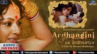 Ardhangini - Ek Ardhsatya Full Songs | Sushant Singh, Subodh Bhave, Sreelekha Mitra | Audio Jukebox