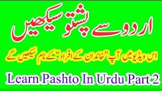 Learn Pashto In Urdu Part _2