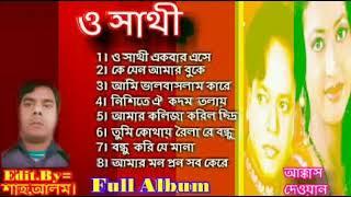 Akkash Dewan  = ওসাথী  Full Album Song By.আক্কাস দেওয়ান।