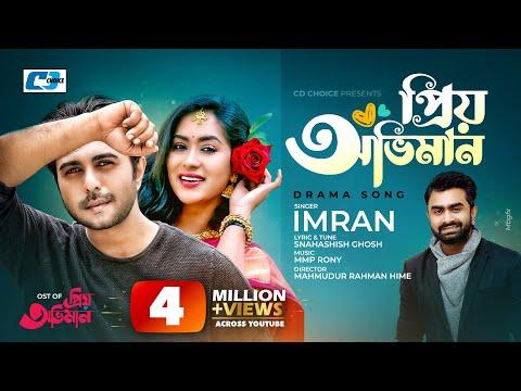 Xxx Mp4 Priyo Obhiman IMRAN Apurba Zakia Bari Momo Bangla Official Music Video 2017 3gp Sex