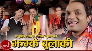 New Superhit Lok Dohori Song ||Jhumke Bulaki ||