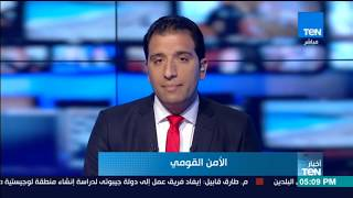 أخبار TeN - النائب العام يأمر بحبس 29 متهما 15 يوما لاتهامهم بالتخابر مع تركيا