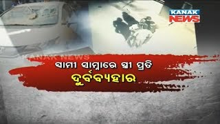 Miscreants Misbehave With Lady & Attack Husband In Bhubaneswar: Exclusive CCTV Footage