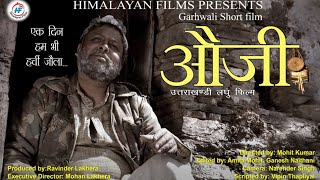 Auji 'औजी' full HD Latest Garhwali movie Based on Auji Current situation in our Society