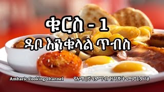 ዳቦ እንቁላል ጥብስ - Amharic Recipes - ቁርስ - የአማርኛ የምግብ ዝግጅት መምሪያ ገፅ