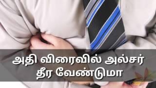 அதி விரைவில் அல்சர்  தீர வேண்டுமா!!!( how to cure ulcer in Tamil)