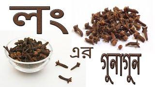 খেলে লবঙ্গ ভালো থাকে অঙ্গ//লবঙ্গের উপকারীতা//Health Tips Bangla
